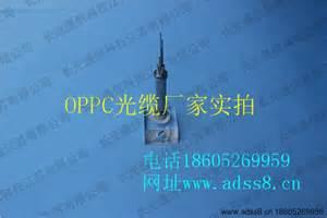 OPPC光缆
